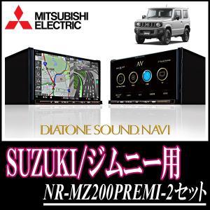 SUZUKI・ジムニー専用 三菱電機/NR-MZ200PREMI-2 DIATONE SOUNDナビセット (7インチナビ+取付キット)|diyparks