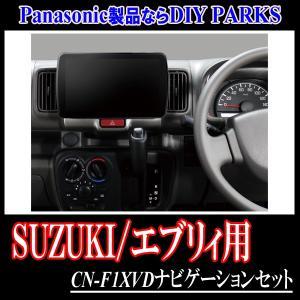 エブリィ(DA17V)専用セット Panasonic/CN-F1XVD 9インチ大画面ナビ(フルセグ/ブルーレイ・2018年モデル) 配線・パネル込|diyparks