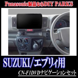 エブリィ(DA64V)専用セット Panasonic/CN-F1DVD 9インチ大画面ナビ(フルセグ/DVD・2018年モデル) 配線・パネル込|diyparks