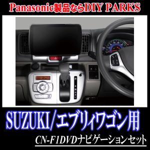 エブリィワゴン(DA17W)専用セット Panasonic/CN-F1DVD 9インチ大画面ナビ(フルセグ/DVD・2018年モデル) 配線・パネル込|diyparks