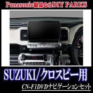 クロスビー専用セット Panasonic/CN-F1DVD 9インチ大画面ナビ(フルセグ/DVD・2018年モデル) 配線・パネル込|diyparks