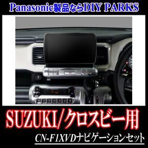 クロスビー専用セット Panasonic/CN-F1XVD 9インチ大画面ナビ(フルセグ/ブルーレイ・2018年モデル) 配線・パネル込|diyparks