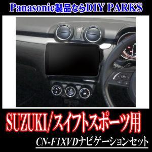スイフトスポーツ(ZC33S)専用セット Panasonic/CN-F1XVD 9インチ大画面ナビ(フルセグ/ブルーレイ・2018年モデル) 配線・パネル込|diyparks