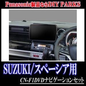 スペーシア(MK53S)専用セット Panasonic/CN-F1DVD 9インチ大画面ナビ(フルセグ/DVD・2018年モデル) 配線・パネル込|diyparks