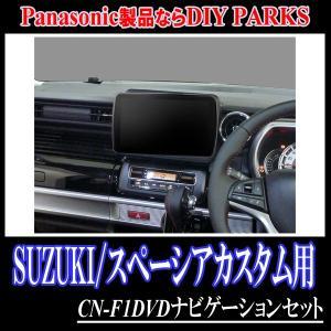 スペーシアカスタム(MK53S)専用セット Panasonic/CN-F1DVD 9インチ大画面ナビ(フルセグ/DVD・2018年モデル) 配線・パネル込|diyparks