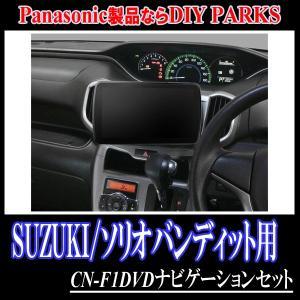 ソリオバンディット(MA36S/46S)専用セット Panasonic/CN-F1DVD 9インチ大画面ナビ(フルセグ/DVD・2018年モデル) 配線・パネル込|diyparks