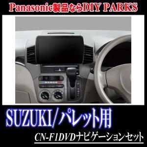 パレット(MK21S)専用セット Panasonic/CN-F1DVD 9インチ大画面ナビ(フルセグ/DVD・2018年モデル) 配線・パネル込|diyparks