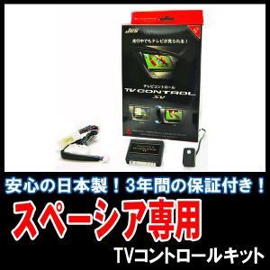 スペーシア(MK32S)ディーラーオプションナビ用 / TV+NAVIコントロールキット 安心の日本製 JES・ZTR-70|diyparks