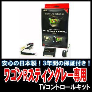 テレビ ナビキット ワゴンRスティングレー(MH23S)ディーラーオプションナビ用 / 安心の日本製 JES(日本電機サービス)・ZTR-70|diyparks