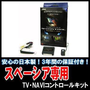 スペーシア(MK53S)ディーラーオプションナビ用 / TV+NAVIコントロールキット 安心の日本製 JES・ZTR-70|diyparks