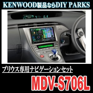 ケンウッド/MDV-S706L プリウス(30系)専用/8インチ・ナビセット 正規店・延長保証可能 (2019年モデル/配線込)|diyparks