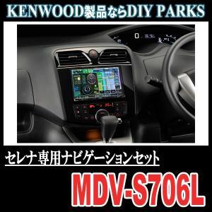 ケンウッド/MDV-S706L セレナ(C26系)専用/8インチ・ナビセット 正規店・延長保証可能 (2019年モデル/配線込) diyparks