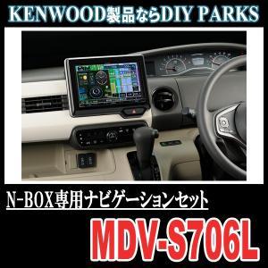 ケンウッド/MDV-S706L N-BOX(H29/9〜現在)専用/8インチ・ナビセット 正規店・延長保証可能 (2019年モデル/配線込) diyparks
