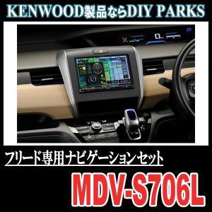 ケンウッド/MDV-S706L フリード/フリード+(H28/9〜現在)専用/8インチ・ナビセット 正規店・延長保証可能 (2019年/配線込) diyparks