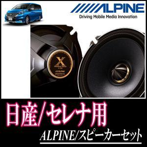 セレナ(C27系) フロントスピーカーセット アルパイン/X-170S + KTX-N172B (17cm/高音質モデル/取付資料あり) diyparks