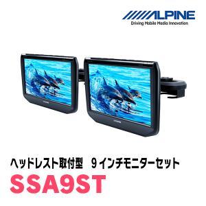 (あすつく対応) ALPINE/SSA9ST 9型WSVGA ヘッドレスト取付け型リアビジョン 2台パック [アルパイン正規販売店・デイパークス]の画像