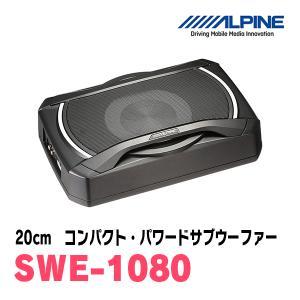 ALPINE/SWE-1080 20cmコンパクト・パワードサブウーファー (正規販売店のDIY PARKS) diyparks