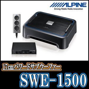ALPINE/SWE-1500 150Wパワードサブウーハー (正規販売店のDIY PARKS) diyparks