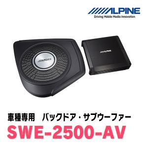 アルファード/ヴェルファイア(30系)専用 ALPINE SWE-2500-AV バックドア・サブウーファー diyparks
