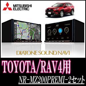 TOYOTA・RAV4専用 三菱電機/NR-MZ200PREMI-2 DIATONE SOUNDナビセット (7インチナビ+取付キット)|diyparks