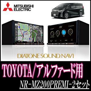 TOYOTA・アルファード専用 三菱電機/NR-MZ200PREMI-2 DIATONE SOUNDナビセット (7インチナビ+取付キット)|diyparks