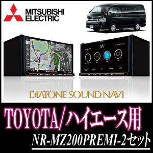 TOYOTA・ハイエース専用 三菱電機/NR-MZ200PREMI-2 DIATONE SOUNDナビセット (7インチナビ+取付キット)|diyparks