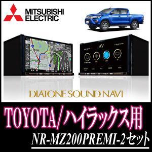 TOYOTA・ハイラックス専用 三菱電機/NR-MZ200PREMI-2 DIATONE SOUNDナビセット (7インチナビ+取付キット)|diyparks