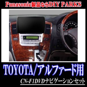 アルファード(10系)専用セット Panasonic/CN-F1DVD 9インチ大画面ナビ(フルセグ/DVD・2018年モデル) 配線・パネル込|diyparks