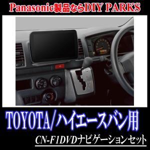 ハイエースバン(200系・H25/12〜現在)専用セット Panasonic/CN-F1DVD 9インチ大画面ナビ(フルセグ/DVD・2018年モデル) 配線・パネル込|diyparks