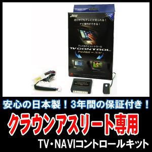 クラウンアスリート(210系) MOPナビ用 / TV+NAVIコントロールキット 安心の日本製 JES・TNR-320|diyparks