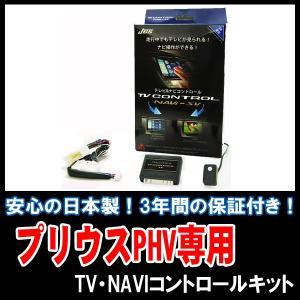 テレビ ナビキット プリウスPHV(50系・H29/2〜) MOPナビ用 /  安心の日本製 JES(日本電機サービス)・TTR-33|diyparks