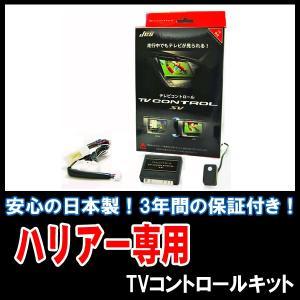 ハリアー(60系) MOPナビ用 / TVコントロールキット 安心の日本製 JES・TTR-34|diyparks