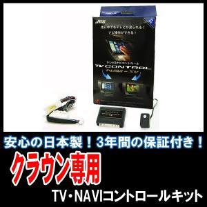 テレビ ナビキット クラウン(220系 H30/6〜)/MOPナビ用 / 安心の日本製 JES(日本電機サービス)・TTR-37|diyparks