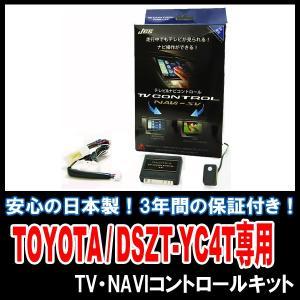 トヨタ・DOPナビ(2015年モデル)/DSZT-YC4T用 / TV+NAVIコントロールキット 安心の日本製 JES・TNR-750|diyparks