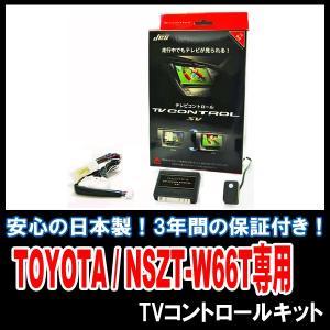 テレビキット トヨタ・DOPナビ(2016年モデル)/NSZT-W66T用 / 安心の日本製 JES(日本電機サービス)・TTR-72|diyparks