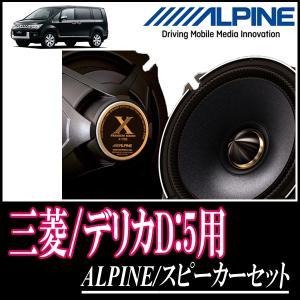デリカD:5 フロントスピーカーセット アルパイン/X-170S + KTX-M172B (17cm/高音質モデル/取付資料あり)|diyparks