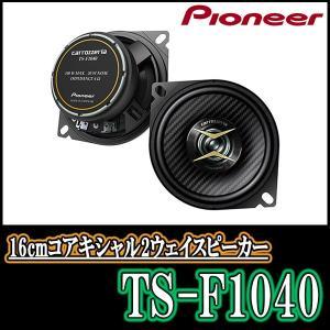 パイオニア/TS-F1040 10cmコアキシャル2WAYスピーカー Carrozzeria正規品販売店|diyparks