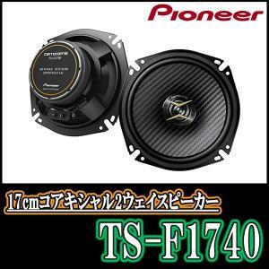 パイオニア/TS-F1740 17cmコアキシャル2WAYスピーカー Carrozzeria正規品販売店|diyparks