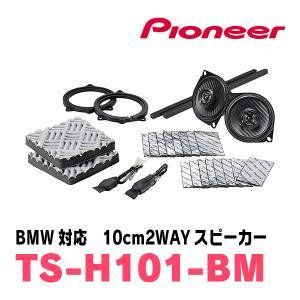 パイオニア/TS-H101-BM BMW専用/10cm2Wayスピーカー Carrozzeria正規品販売店|diyparks