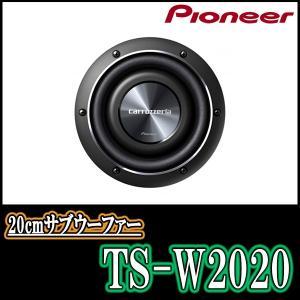 PIONEER/Carrozzeria正規品 TS-W2020 20cm サブウーハー  diyparks
