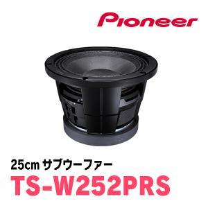 PIONEER/Carrozzeria正規品 TS-W252PRS 25cm サブウーハー  diyparks