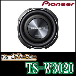 PIONEER/Carrozzeria正規品 TS-W3020 30cm サブウーハー  diyparks