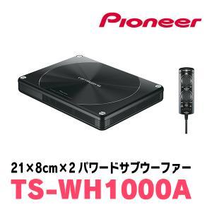 PIONEER/Carrozzeria正規品 TS-WH1000A 21cm×8cm×2 パワードサブウーハー diyparks
