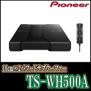 PIONEER/Carrozzeria正規品 TS-WH500A 18cm×10cm パワードサブウーハー diyparks
