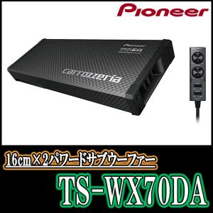 PIONEER/Carrozzeria正規品 TS-WX70DA 16cm×2 パワードサブウーハー diyparks