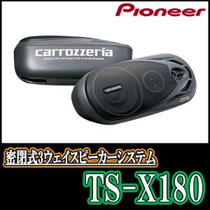 TS-X180 3WAYボックススピーカー PIONEER/カロッツェリア正規品販売のデイパークス|diyparks