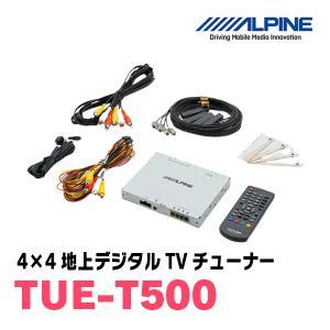 ALPINE/TUE-T500 4×4地上デジタルTVチューナー アルパイン正規販売店・DIY PARKS|diyparks