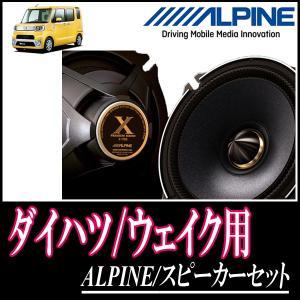 ウェイク フロントスピーカーセット アルパイン/X-160S+KTX-Y161B (16cm/高音質モデル/取付資料あり) diyparks