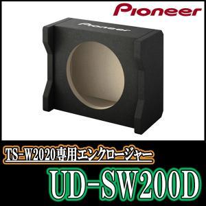PIONEER/Carrozzeria UD-SW200D TS-W2020専用エンクロージャー diyparks