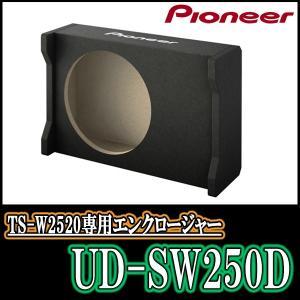 PIONEER/Carrozzeria正規品 UD-SW250D TS-W2520専用エンクロージャー diyparks